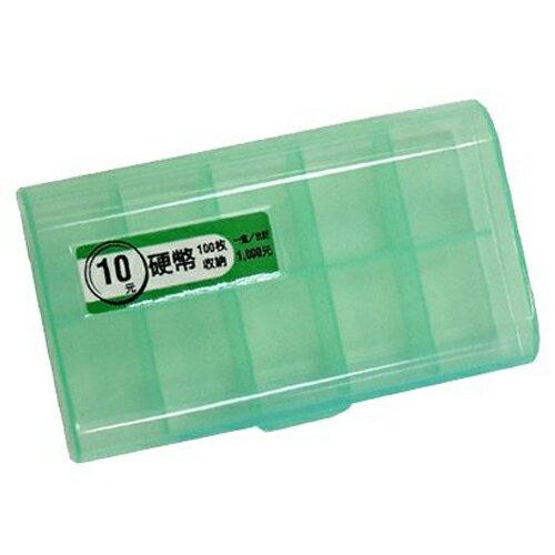 【硬幣收納盒】NO.1016 10元硬幣收納盒(可放100枚)