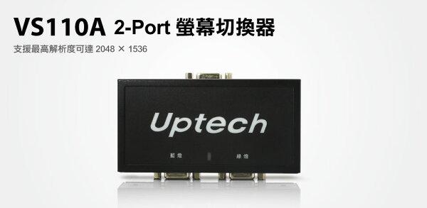 登昌恆UPTECHVS110A2-Port螢幕切換器【迪特軍】
