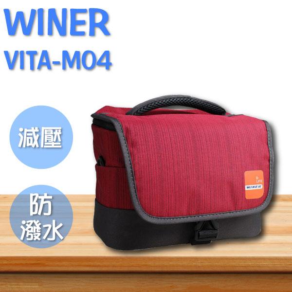 ?超輕 耐磨 防潑水 減壓【和信嘉】WINER WINER VITA-M04 隨身相機側背包 紅
