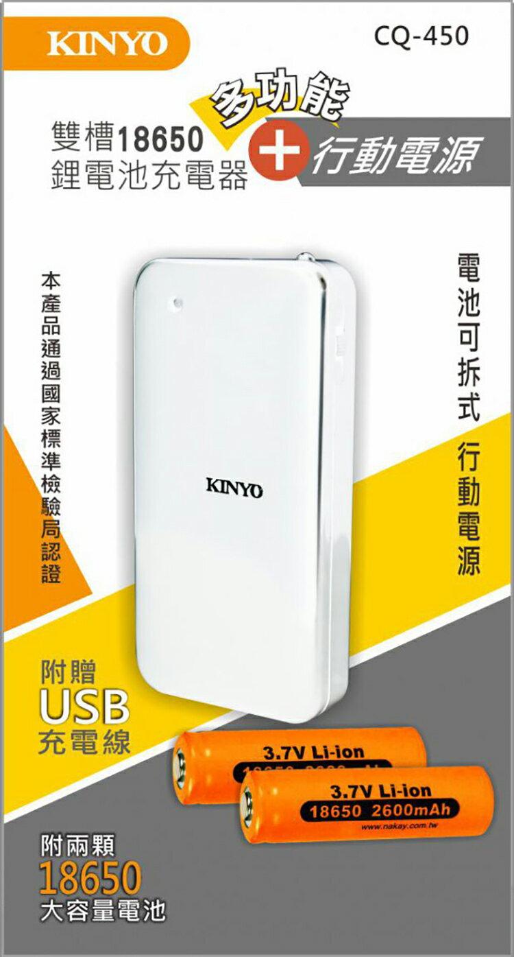 KINYO 耐嘉 CQ-450 雙槽 18650鋰電池充電器【附電池】可拆式 行動電源盒 移動電源 USB 多功能 LED照明