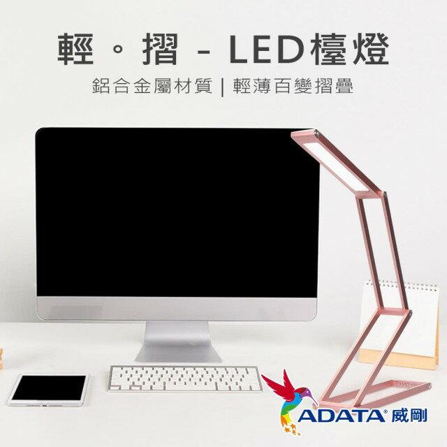 【ADATA 威剛】LED 輕摺多角度變化造型檯燈(3色選) 2