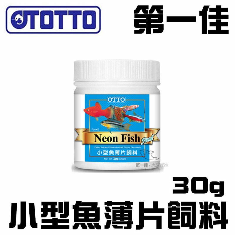 [第一佳水族寵物] 台灣OTTO奧圖 小型魚薄片飼料 (M)30g/250ml 孔雀魚 燈科魚 球魚 FF-06M