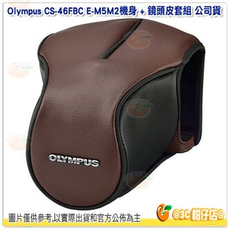 Olympus CS-46FBC E-M5M2機身 + 鏡頭皮套組 咖色 元佑公司貨 真皮相機套 CS46FBC