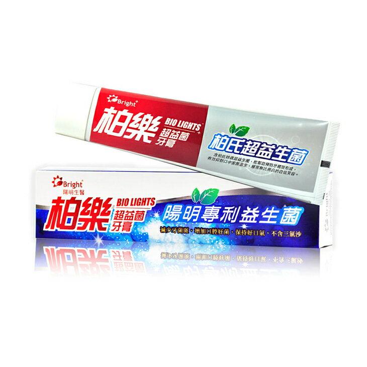 陽明生醫 減少牙菌斑 益生菌添加新概念 柏樂超益菌牙膏 75g/條