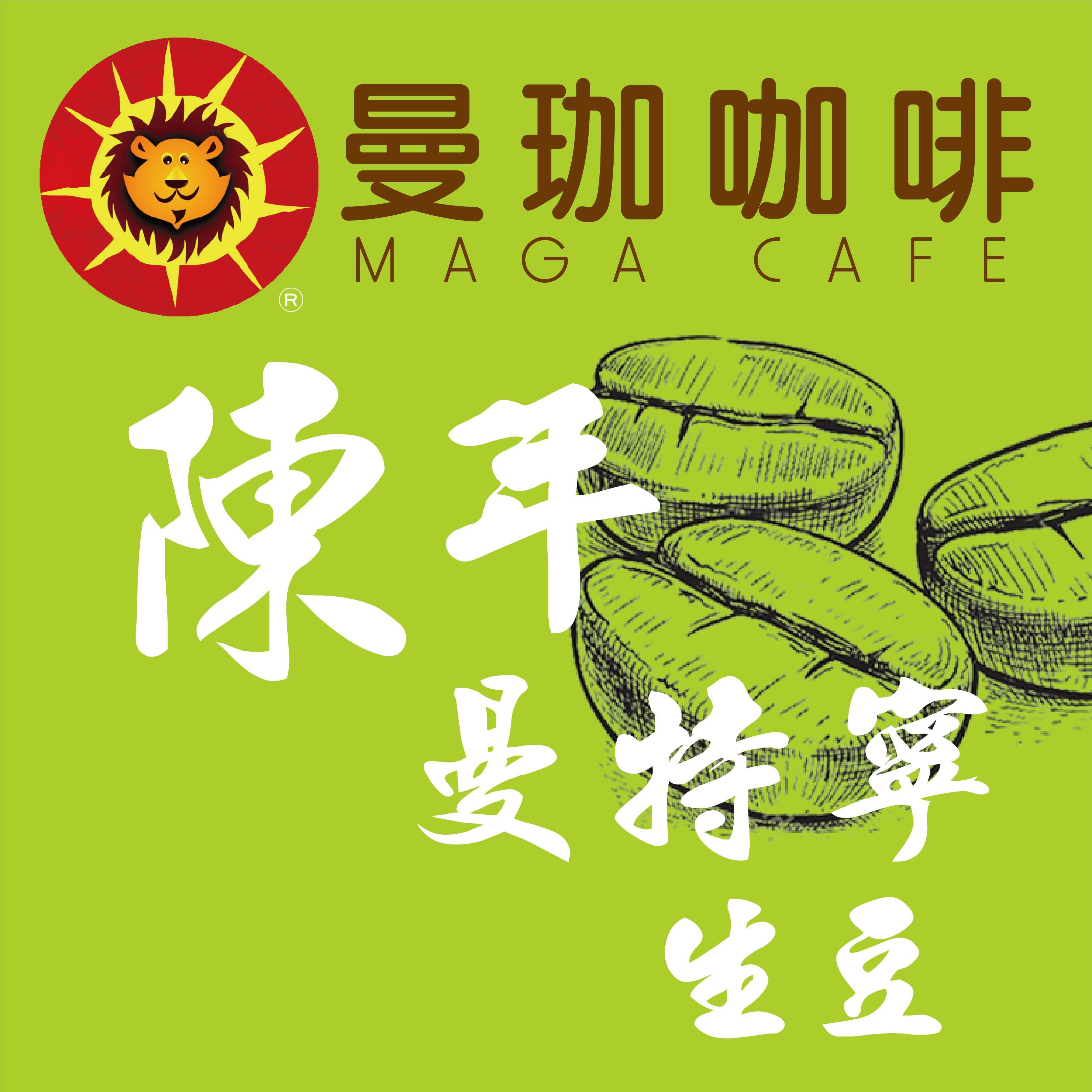 曼珈咖啡【陳年曼特寧 19-20目】咖啡生豆 1公斤