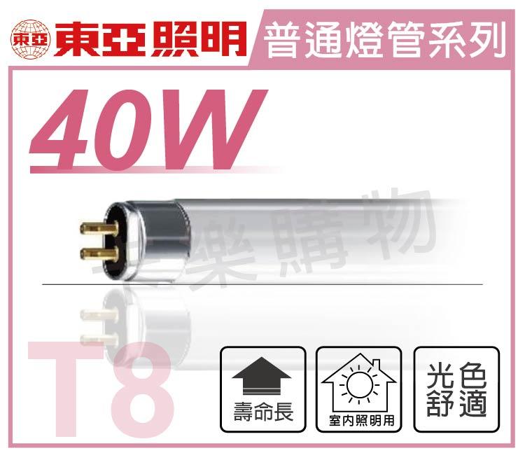 TOA東亞 FL40D T8 40W 4尺 白光 普通燈管  TO100024