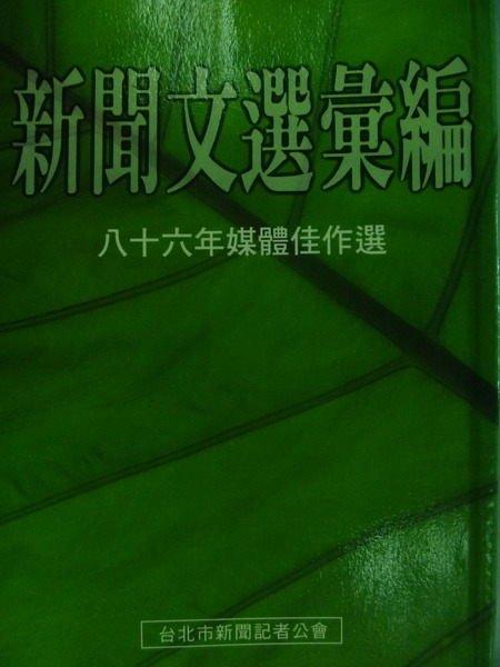 【書寶二手書T8/短篇_MRC】新聞文選彙編-八十六年媒體佳作選_施克敏