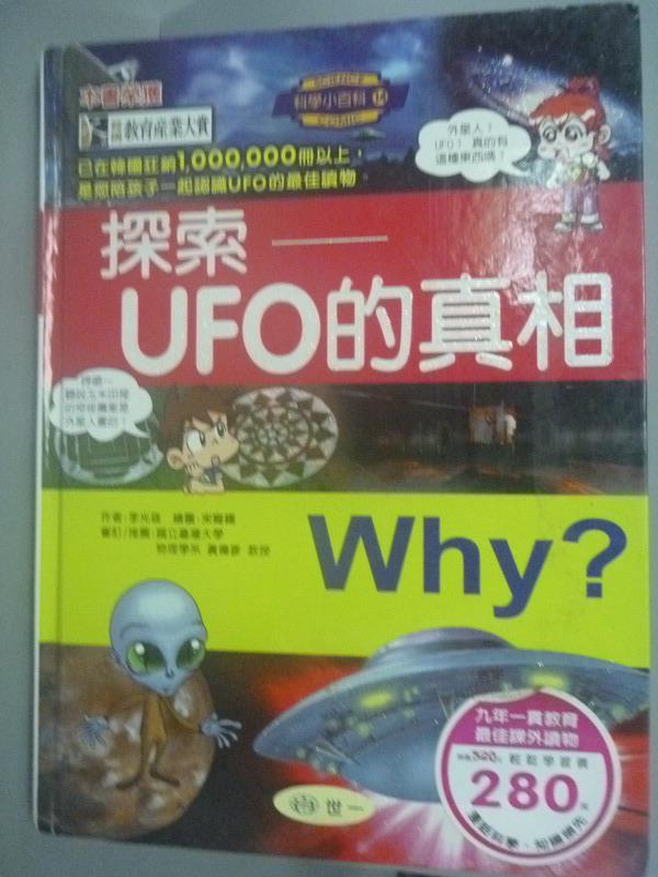 【書寶 書T4/少年童書_YDO】Why 探索UFO的真相_李光雄