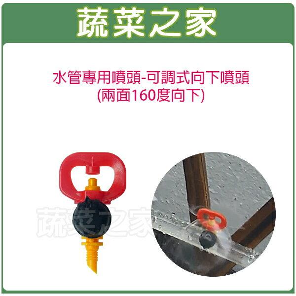 【蔬菜之家007-B56】水管專用噴頭-可調式向下噴頭(兩面160度向下)