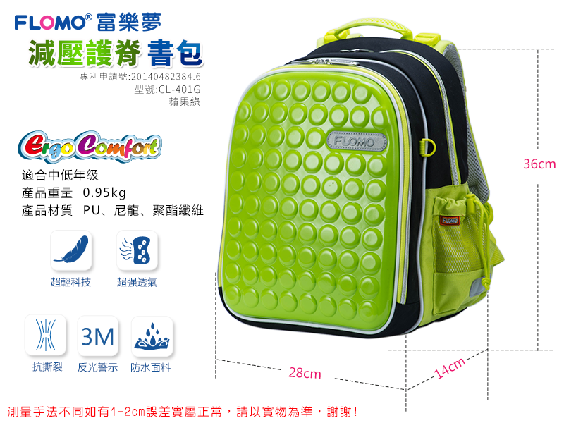 人因護脊書包(蘋果綠)★安全無毒★舒適減壓★無PVC CL-401G