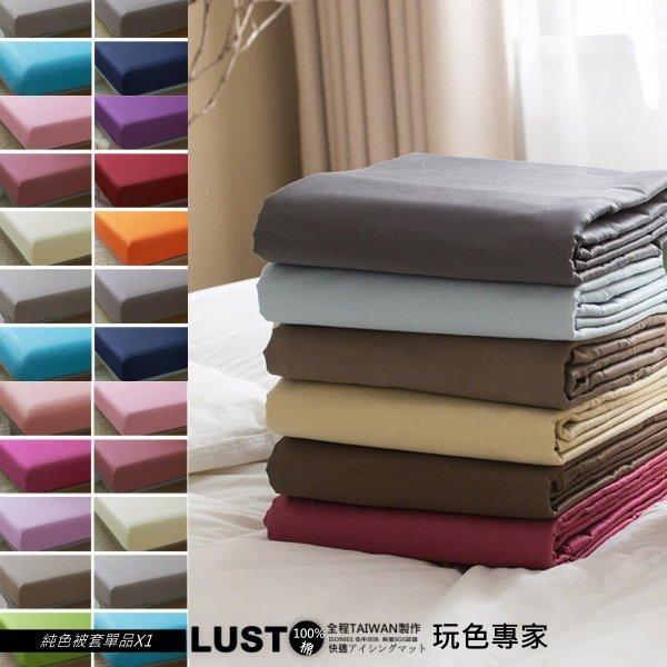 東億批發購物網:LUST素色簡約【玩色專家】100%純棉、4.5x6.5尺薄被套(單品被套)、精梳棉[需訂製7-12個工作天]