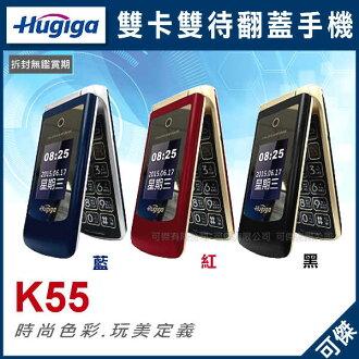 可傑 Hugiga 鴻基 K55 雙卡雙待 銀髮3G手機 翻蓋機 老人機 大螢幕 大音量  送原廠配件組 公司貨