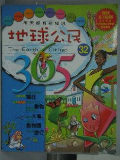【書寶二手書T1/少年童書_XBQ】地球公民365_第32期_動物園等_附光碟