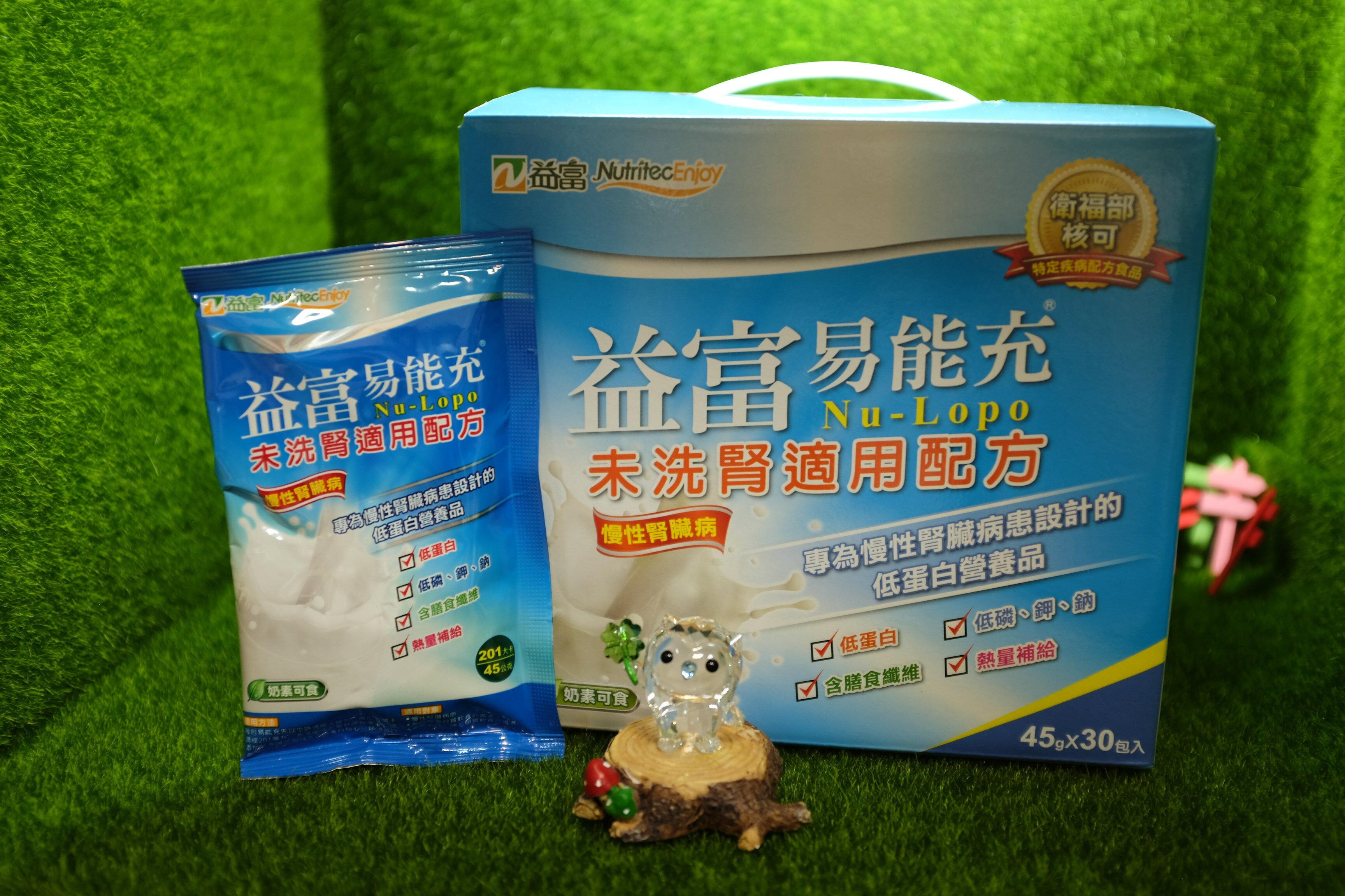 (超商限兩盒)314325#益富 易能充 45g 一盒30包#洗腎前專用奶粉 蛋白質極低的補充熱量配方 益富