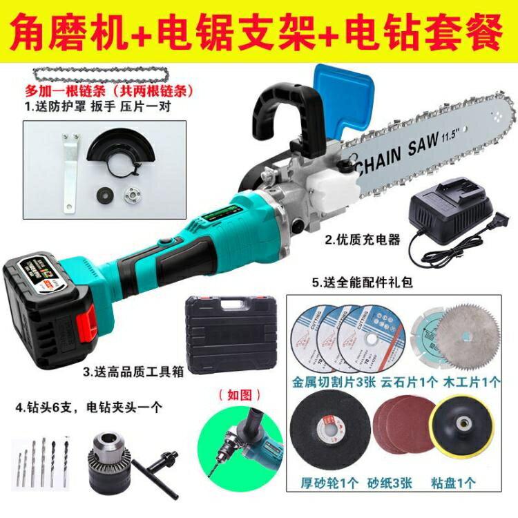 電鋸 角磨機改裝電鏈鋸鋰電池電動電鋸伐木鋸充電式戶外兩用多功能小型
