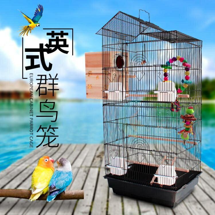 鸚鵡籠子 豪華大型鳥籠 八哥籠大號金屬 牡丹鷯哥繁殖籠 【交換禮物】