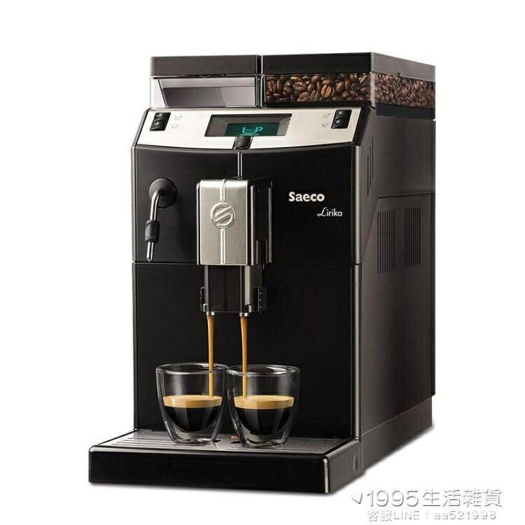 泡茶機 Saeco/賽意咖 LIRIKA 咖啡機家用全自動進口意式商用辦公室一體機 【交換禮物】