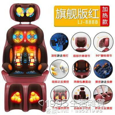 按摩椅 按摩器多功能全身小型腰部肩部頸部揉捏捶打家用振動全自動按摩椅 【交換禮物】