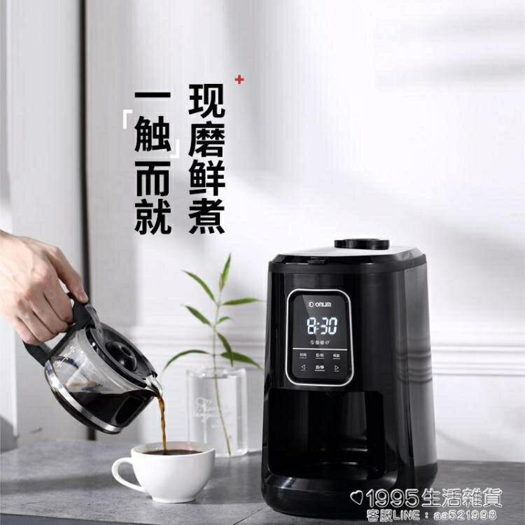 泡茶機 東菱咖啡機家用全自動研磨豆一體機美式滴漏式小型辦公室咖啡機 【交換禮物】