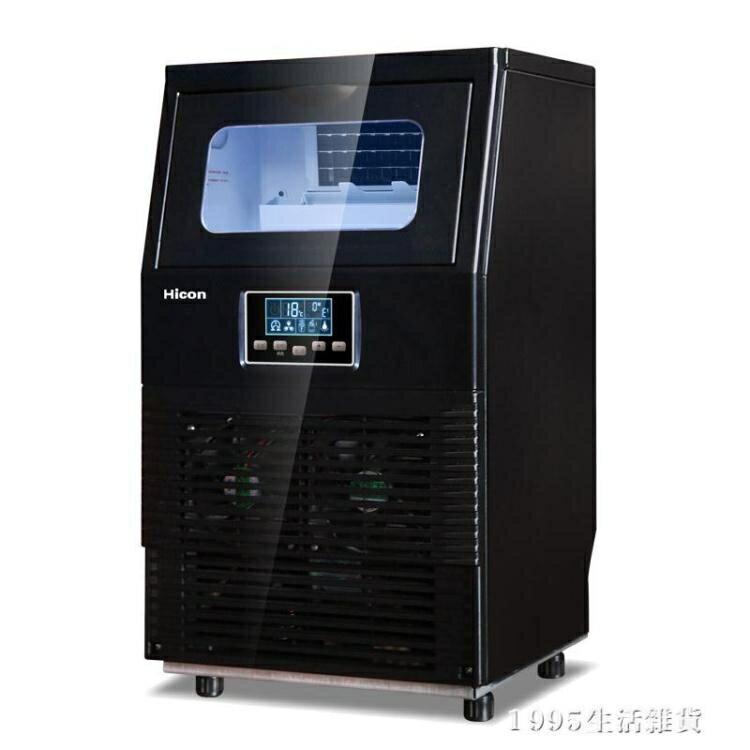 商用製冰機40kg酒吧全自動店方冰大容量冰塊制作機 【交換禮物】