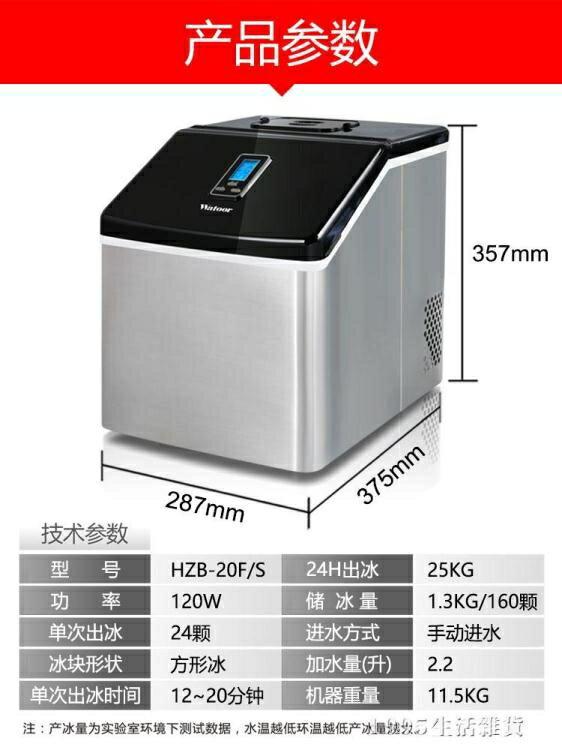 製冰機25kg商用小型奶茶店手動家用吧臺式酒吧方冰塊制作機 【交換禮物】