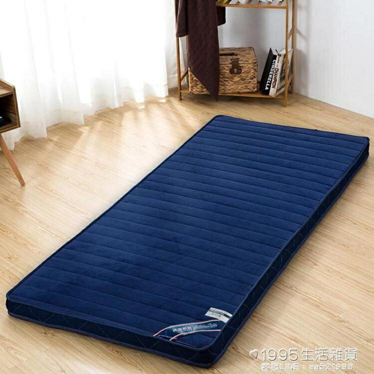 床墊 學生宿舍床墊單人床墊被加厚防滑保護墊1.2米1.5m床被褥鋪底褥子 【交換禮物】
