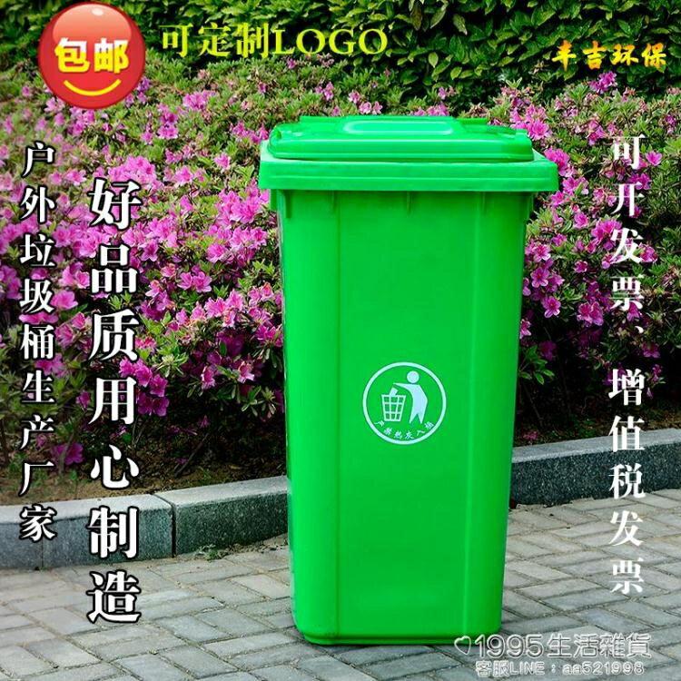 240升塑料戶外垃圾桶大號120L100L加厚小區環衛室外腳踏果皮箱 【交換禮物】