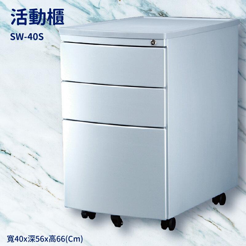 優選桌櫃系列➤銀色活動櫃(圓弧) SW-40S【桌邊 】(辦公櫃 公文櫃 置物櫃 收納櫃 抽屜櫃 鐵櫃 辦公桌)