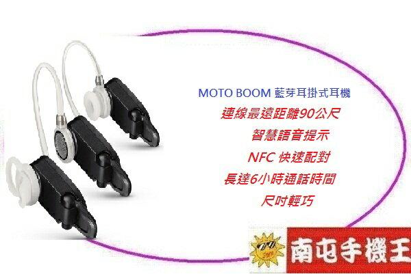 $南屯手機王$ MOTO BOOM 藍芽耳機  (宅配免運費)
