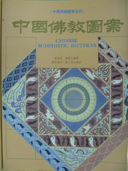 【書寶二手書T8/宗教_ZJL】中國佛教圖案