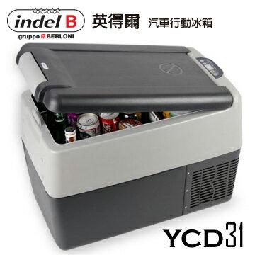 【露營趣】中和 送贈品 義大利 Indel B YCD31 汽車行動冰箱 電冰箱 冰桶 德國原裝壓縮機-18度非WAECO