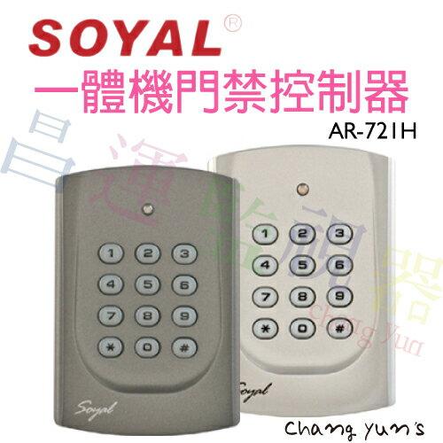 高雄/台南/屏東門禁 SOYAL EM 單機 AR-721HBX1 按鍵型門禁控制器讀卡機/控制器