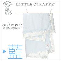 彌月寢具用品推薦到✿蟲寶寶✿【美國 Little Giraffe】極致觸感 Luxe Baby Blanket 彩色點點嬰兒毯 - 藍色就在蟲寶寶嬰幼兒精品生活館推薦彌月寢具用品