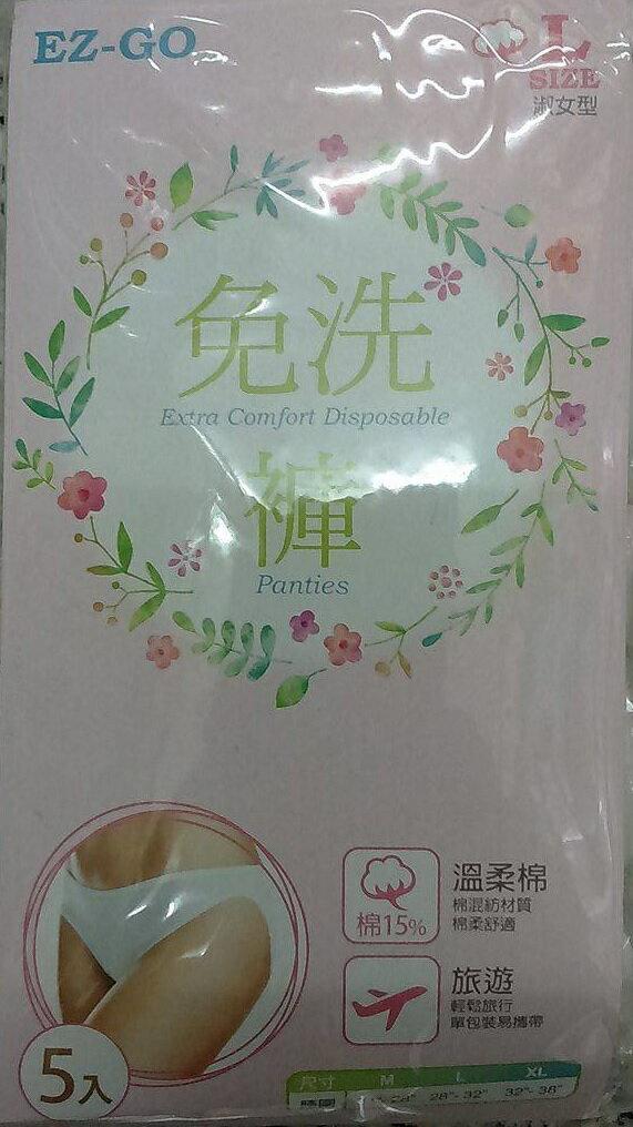 『121婦嬰用品館』EZ-GO 免洗棉褲(淑女型) L 5入 0