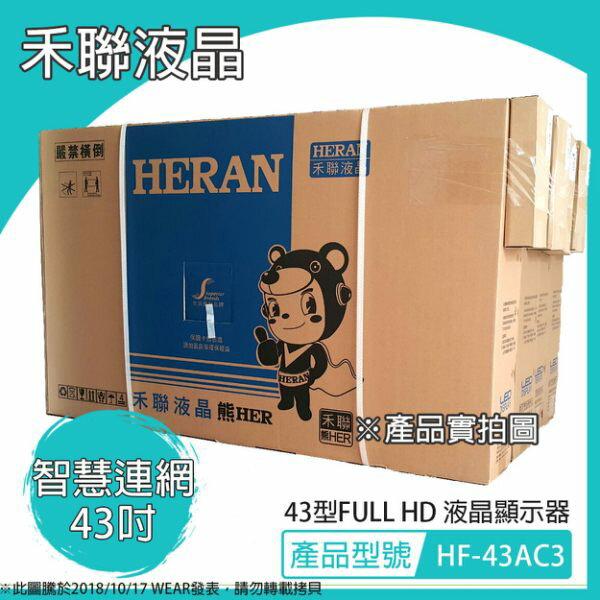 尾牙【免運費+含稅價】HERAN禾聯電視 43型智慧聯網液晶顯示器+視訊盒 HF-43AC3【無基本安裝】