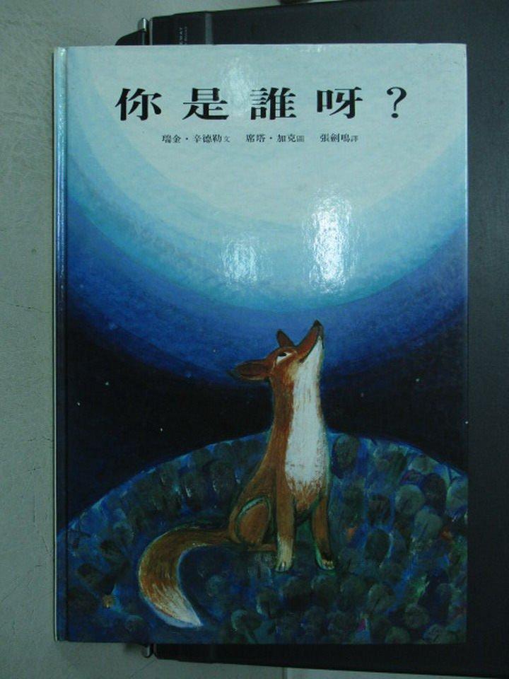 【書寶二手書T7/少年童書_ZHI】你是誰呀?