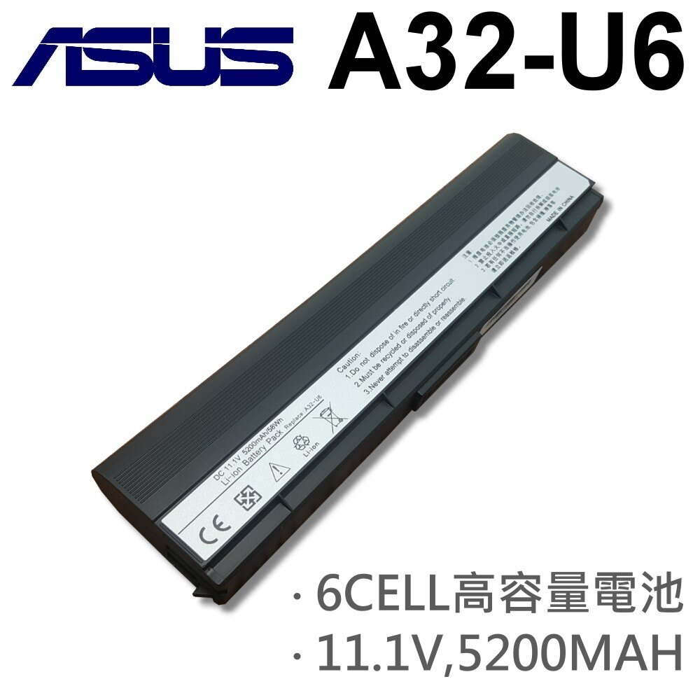 ASUS 6芯 日系電芯 A32-U6 電池 90-ND81B1000T 90-ND81B2000T 90-ND81B3000T A32-U6 A33-U6 A31-U6 U6S U6Sg U6V U..
