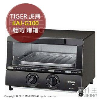 【配件王】日本代購 TIGER 虎牌 KAJ-G100 棕 輕巧 烤箱 4段階火力切換 20cm 另 KAM-B130