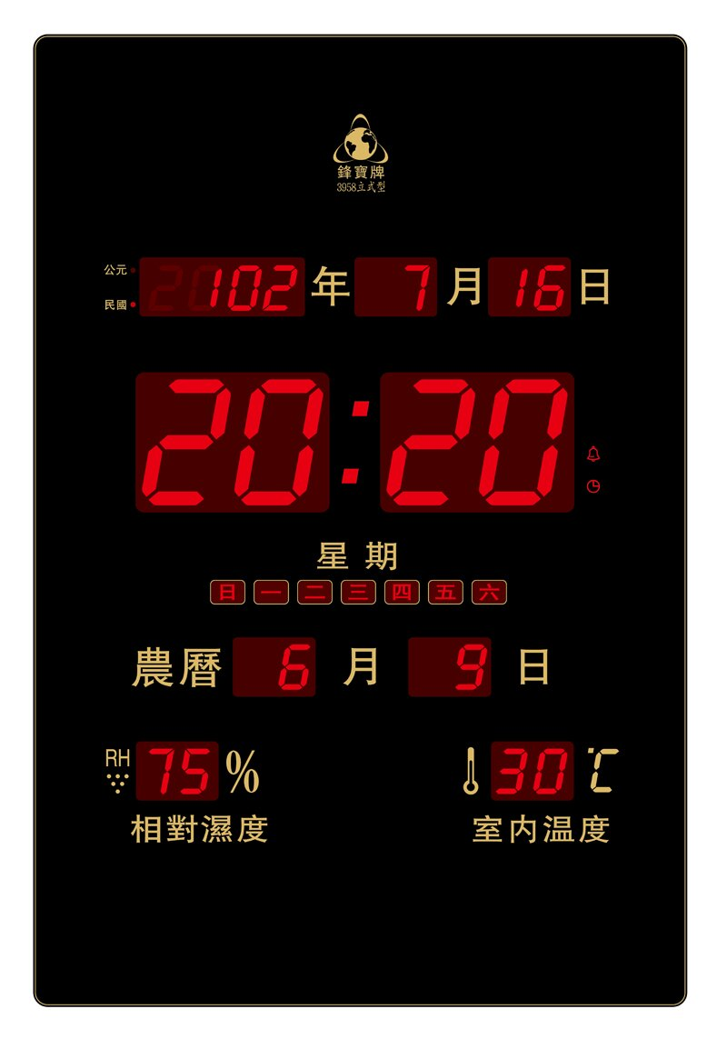 【文具通】Flash Bow 鋒寶 FB-3958 公司行號專用型 LED 電腦日曆 約39x58x4cm 直式橫式2款可選 FB-3958