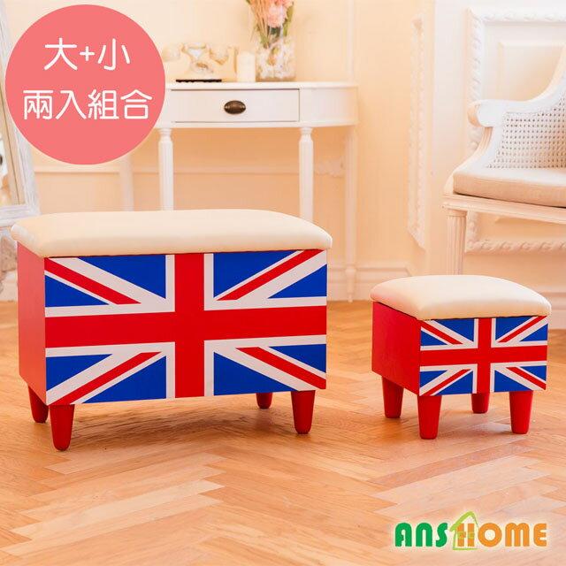大小兩入組合《閱讀歐洲》英國風米字旗座墊收納椅