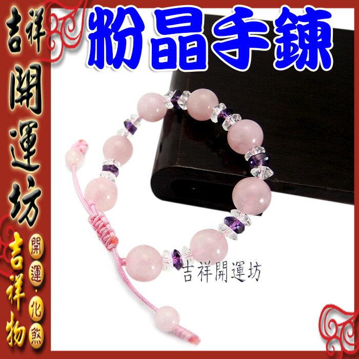 ~~吉祥開運坊~手鍊系列~增進人緣~粉晶10mm 白紫白水晶隔珠手鍊 可調大小~開光加持