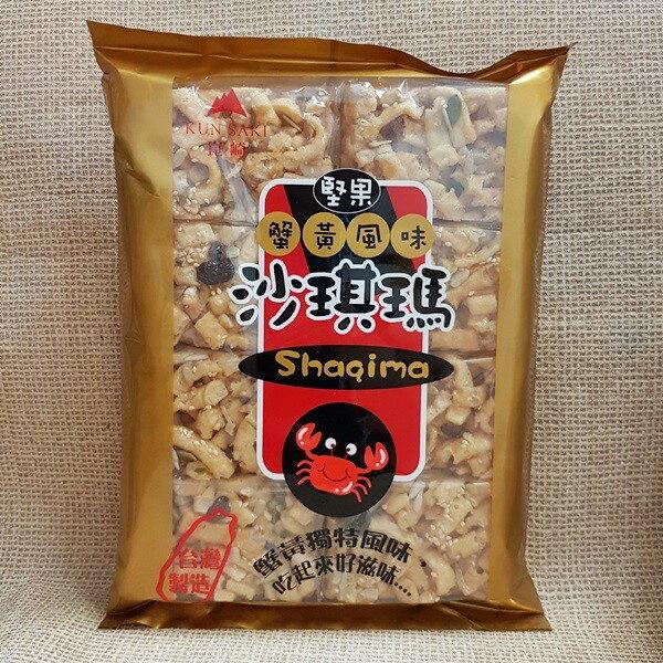(台灣)崑崎堅果蟹黃味沙其瑪1包320公克特價95元【4712947180788】