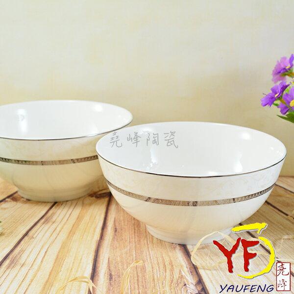 ★堯峰陶瓷★餐桌系列 骨瓷 白金 6吋高腳湯碗 碗公 麵碗 碗缽