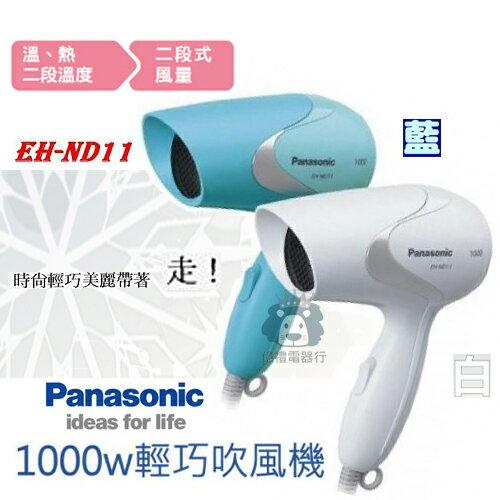 【億禮3C家電館】國際吹風機EH-ND11.1000W大功率.輕巧好攜帶