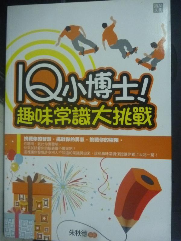 【書寶二手書T4/科學_HRF】IQ小博士!趣味常識大挑戰_朱秋德
