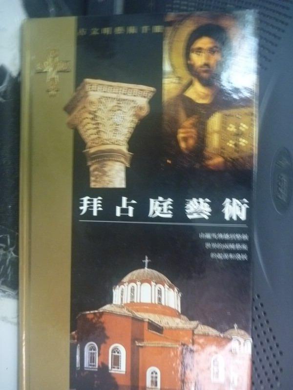 【書寶二手書T5/藝術_XDQ】拜占庭藝術_魯絲.胡中.拉