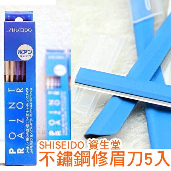 (預購)日本SHISEIDO資生堂 不鏽鋼修眉刀5入[JP893850]千御國際