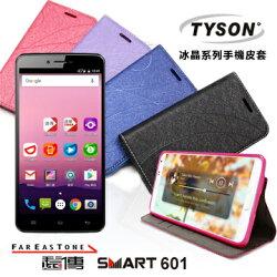【愛瘋潮】99免運  遠傳 Fareastone Smart 601 冰晶系列 隱藏式磁扣側掀皮套 手機殼