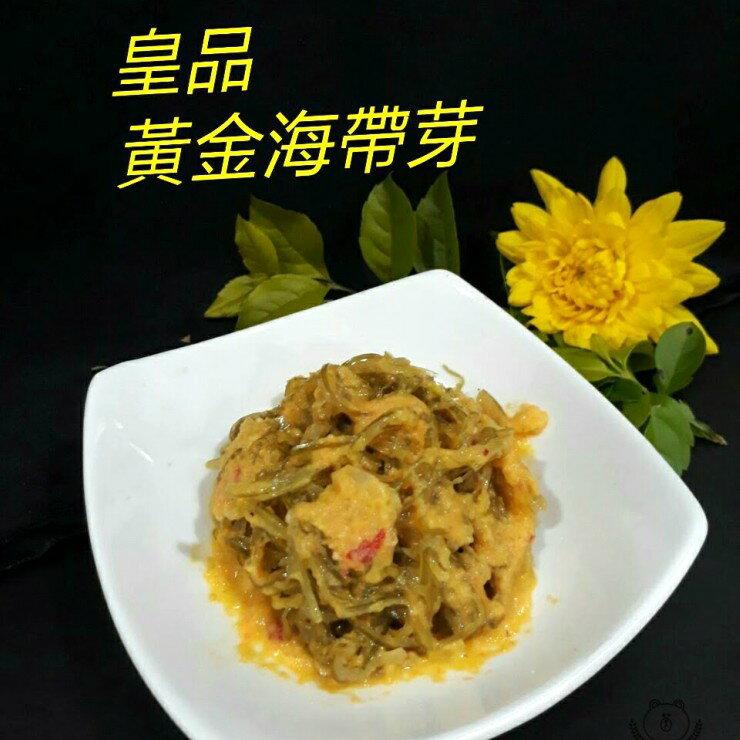 【皇品手作坊】黃金海帶芽/開胃小菜/下酒菜/濃郁醬汁、清爽好下飯-500g