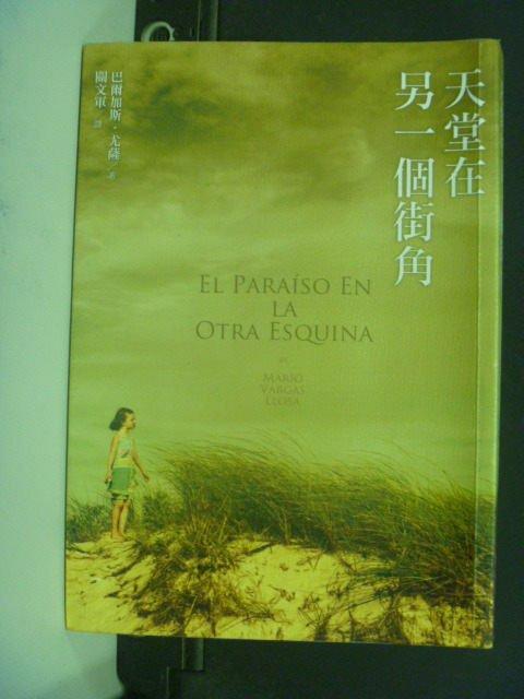【書寶二手書T5/翻譯小說_KOS】天堂在另一個街角_原價380_瑪利歐.巴爾加斯